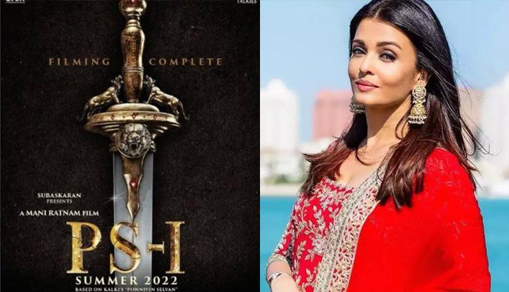 ऐश्वर्या राय ने शेयर किया इस फिल्म का Poster, फिर साथ दिखेंगे कृति-राजकुमार, रुबिना ने दिखाया नखरा!