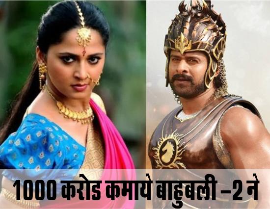1000 करोड़ कमाने वाली पहली फिल्म बनी बाहुबली-2