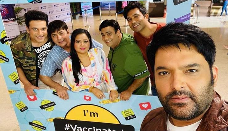 यहां पढ़ें कपिल शर्मा शो की 3 News : कॉमेडियंस ने कराया वैक्सीनेशन, भारती ने शेयर किया Video और सुमोना...