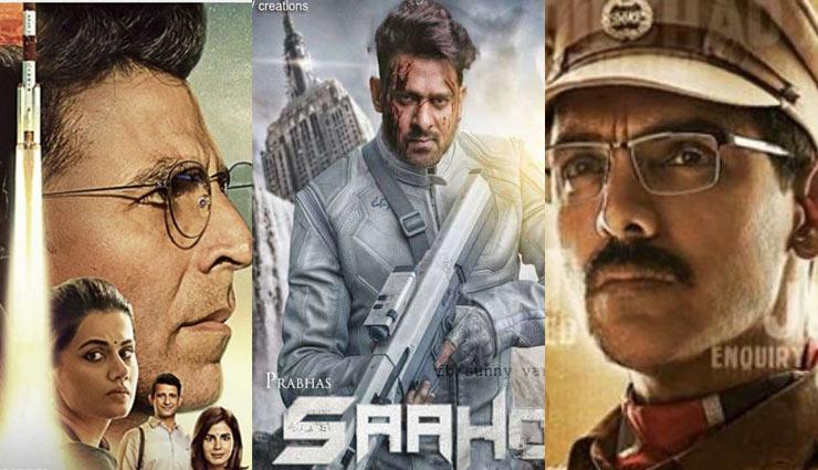 अक्षय कुमार से डरे प्रभास, 'साहो' की रिलीज डेट बढ़ाई आगे, अब 'मिशन मंगल' का 'बाटला हाउस' से सीधा मुकाबला