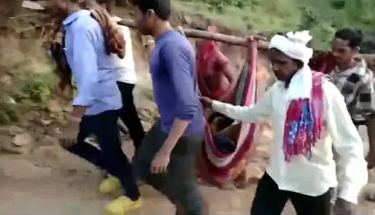 MP News: आजादी के बाद से इस गांव में नहीं बनी सड़क, बीमार महिला को डोली में टांग कर पहुंचाया अस्पताल