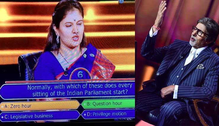 KBC-13 : दर्शक ने सवाल बताया गलत, अमिताभ ने खोला नाम का राज और बताया 'सात हिन्दुस्तानी' का किस्सा