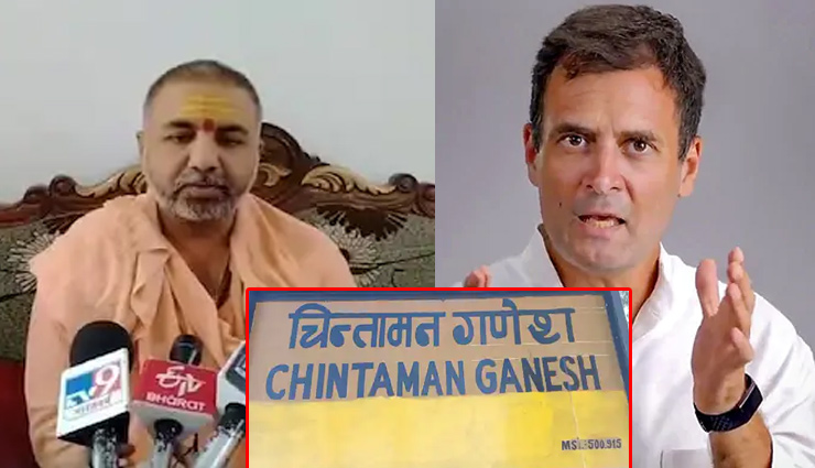 आवाहन अखाड़े के संत महामंडलेश्वर ने राहुल गांधी को लेकर दिया विवादित बयान, बताया मंदबुद्धि, ब्राह्मी पीने की दी सलाह