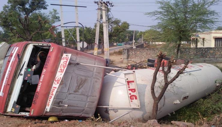 दौसा : कलेक्टर आवास के सामने पलटा गैस से भरा टैंकर, इलाका कराया गया खाली