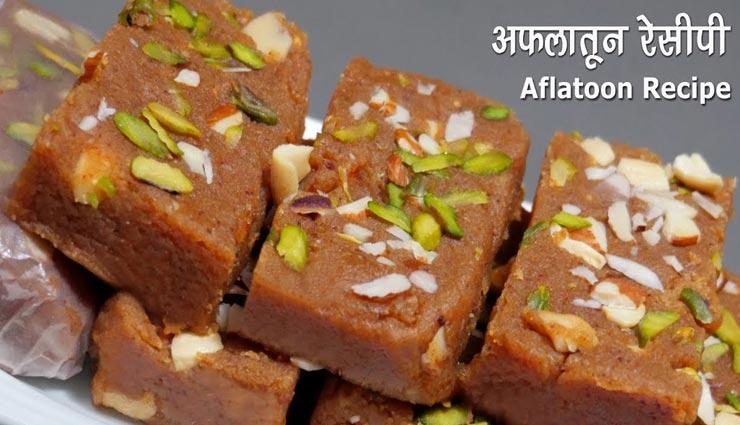 घर पर ही बनाए मुंबई की प्रसिद्द अफलातून बर्फी, मुंह में घुल जाएगा इसका स्वाद #Recipe