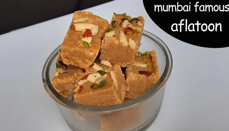 aflatoon barfi recipe,recipe,recipe in hindi,special recipe