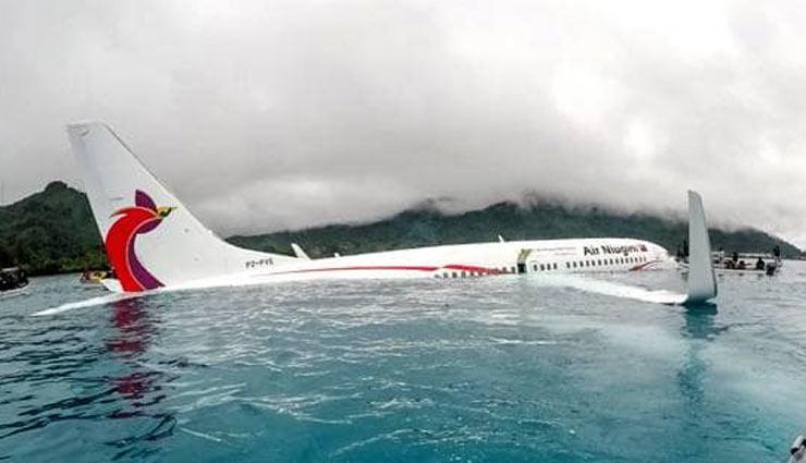 boeing 737,ploughing,sea,pilot,error,blamed,weird news,weird story,omg,omg news ,एयर निउगिनी एयरलाइन्स,विमान,अजब गजब खबरे हिंदी में