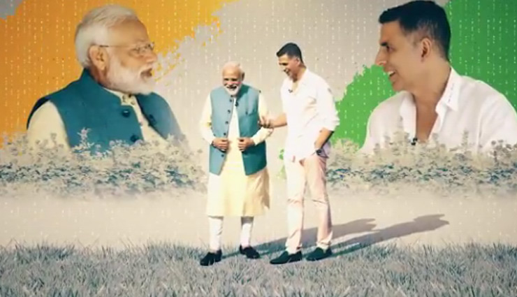 बॉलीवुड के खिलाड़ी कुमार से इंटरव्यू में PM मोदी ने खोले दिल के राज, वीडियो