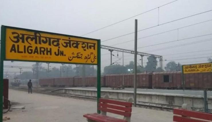 उत्तरप्रदेश का अलीगढ़ रखता हैं ऐतिहासिक महत्व, जानें यहां के दर्शनीय स्थल