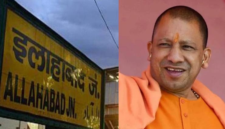 यूपीः योगी सरकार ने बदले चार स्टेशनों के नाम