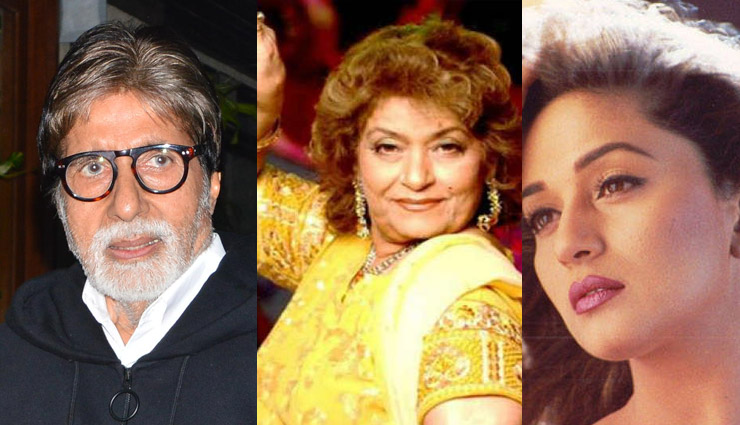 सरोज खान के निधन से गमगीन हुआ बॉलीवुड, अमिताभ ने लिखा- हाथ जुड़े हैं और मन अशांत; माधुरी ने कहा - मैं टूट गई हूं