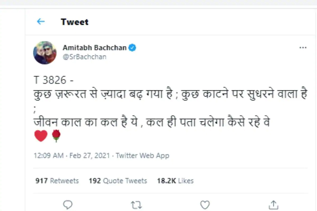 amitabh bachchan,amitabh bachchan health updates,amitabh bachchan health news,amitabh bachchan news,entertainment,bollywood news ,अमिताभ बच्चन