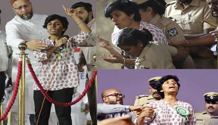 जाने कौन है अमूल्या जिसने ओवैसी की रैली में लगाए  'पाकिस्तान जिंदाबाद' के नारे