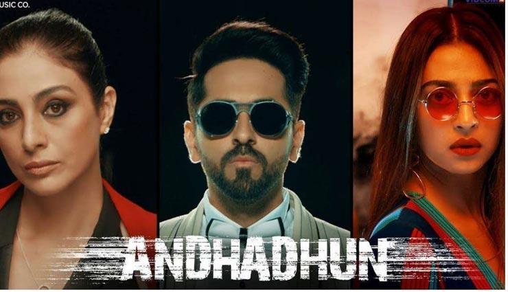 sriram raghavan,andhadhun,thriller movie,thriller film,entertainment,bollywood,bollywood news ,अंधाधुन,श्रीराम राघवन