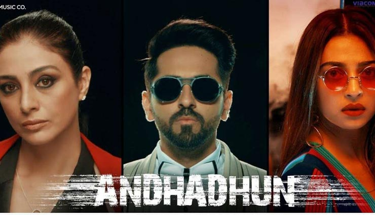 राष्ट्रीय फिल्म अवॉर्ड : अंधाधुन सर्वश्रेष्ठ हिंदी फिल्म, आयुष्मान खुराना-विक्की कौशल बेस्ट एक्टर, पूरी लिस्ट