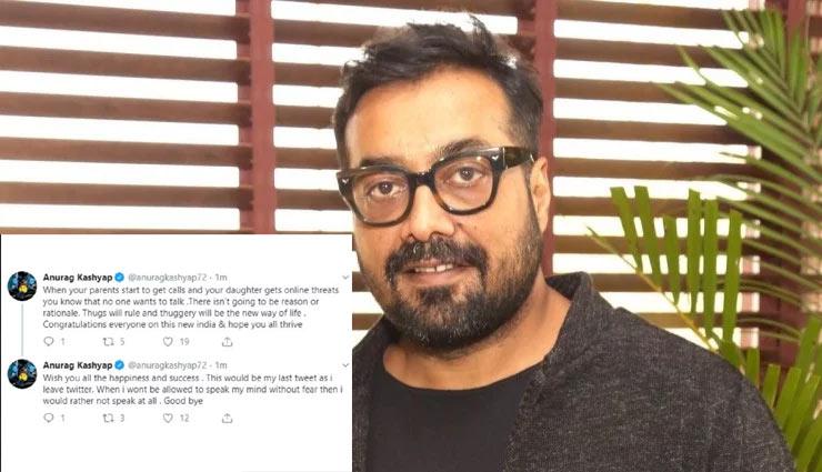 अनुराग कश्यप ने छोड़ा ट्विटर, आखिरी ट्वीट में लिखा- जब बिना डर के बोल नहीं सकता तो मैं बोलूंगा ही नहीं