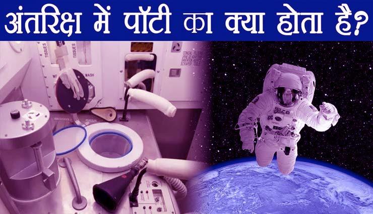 isro,gaganyaan,space,station,loo,potty,urine,astronauts,moon,women,india,america,chandrayaan 2,gaganyaan news in hindi,weird news,weird news in hindi ,कहां जाता है अंतरिक्ष में एस्ट्रोनॉट्स का मल-मूत्र