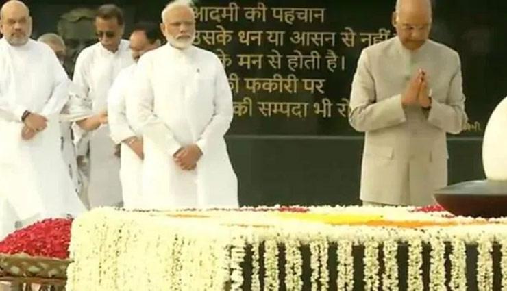 अटल बिहारी वाजपेयी की पहली पुण्यतिथि, राष्ट्रपति, PM मोदी और अमित शाह समेत दिग्गजों ने दी श्रद्धांजलि