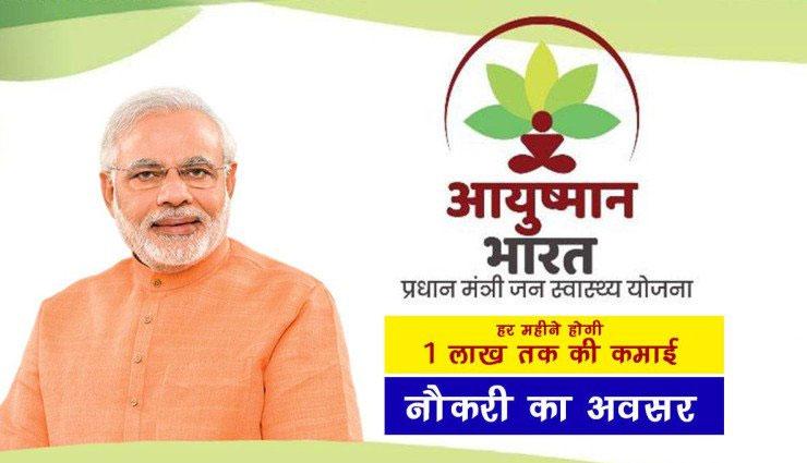 Ayushman Bharat Jobs: जल्द होगी 1 लाख 'आयुष्मान मित्रों' की भर्ती, जानकारी के लिए पढ़े पूरी खबर
