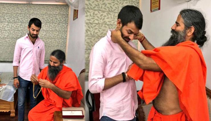 बाबा रामदेव ने रक्षासूत्र पहनाकर तेजप्रताप को दी बधाई और लालू को दी योग  करने की सलाह - lifeberrys.com हिंदी