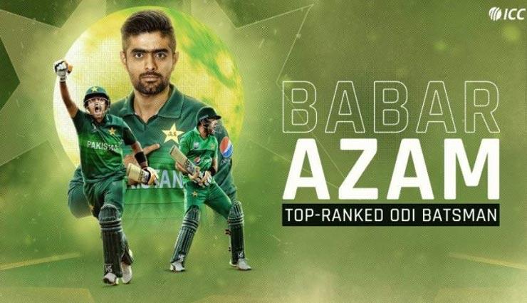 ICC वनडे रैंकिंग : भारतीय कप्तान विराट कोहली को हटा नंबर वन पर आए पाकिस्तानी बल्लेबाज बाबर आजम