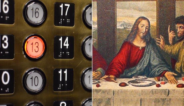 आखिर क्यों माना जाता हैं 13 नंबर को पूरी दुनिया में मनहूस, यीशु मसीह से जुड़ा है ये राज