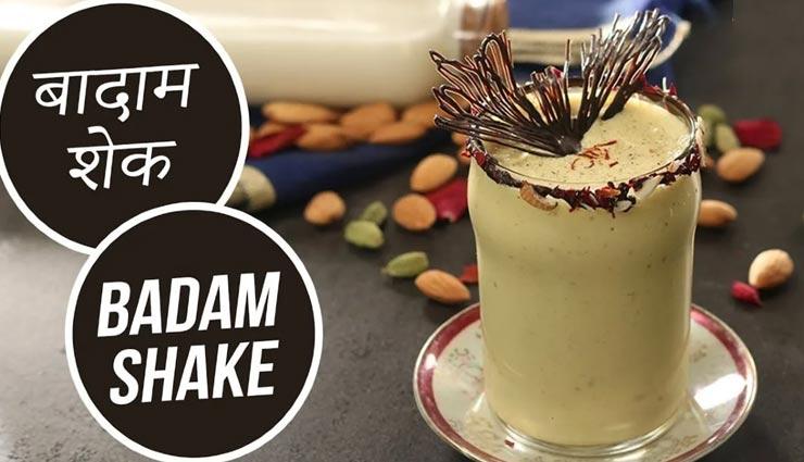 आपको तारोंताजा रखेगा बादाम शेक, स्वाद ऐसा जो दीवाना बना दें #Recipe