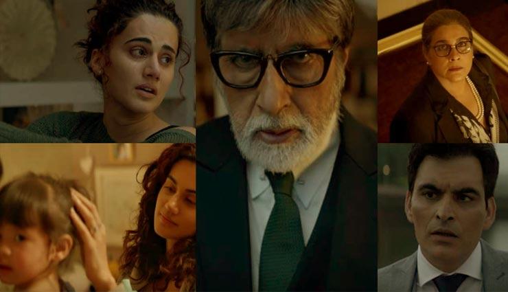 taapsee pannu,amitabh bachchan,badla,womens day,Shah Rukh Khan,cameo,bollywood,bollywood news hindi,bollywood gossips hindi ,अमिताभ बच्चन, तापसी पन्नू,बदला,महिला दिवस,शाहरुख खान,शाहरुख खान कैमियो बदला में,बॉलीवुड,बॉलीवुड खबरे हिंदी में,बदला की खबरे हिंदी में,अमिताभ बच्चन की खबरे हिंदी में