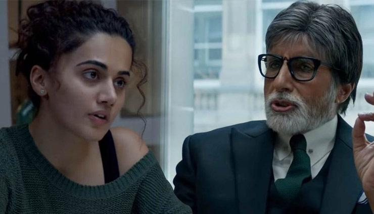 100 करोड़ के क्लब में पहुँची 'बदला', अपनी ही फिल्मों को पीछे छोड़ा अमिताभ ने