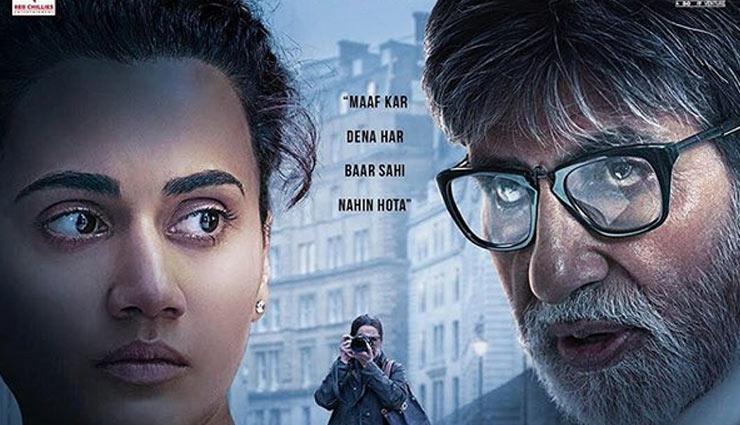 Badla Trailer: तापसी पन्नू को बचाने आए अमिताभ बच्चन, देखें रहस्य-रोमांच से भरपूर 'बदला' का ट्रेलर