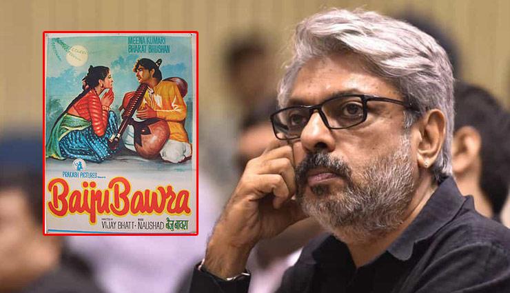 चली भंसाली द्वारा 'बैजू बावरा' को रीमेक करने की हवा, क्या वास्तव में बनाएंगे