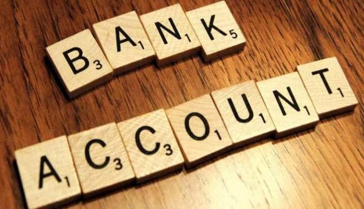 जरुरी जानकारी!! अगर रखते है एक से ज्यादा बैंक खाता, तो संभल जाएं, उठाना पड़ सकता है नुकसान