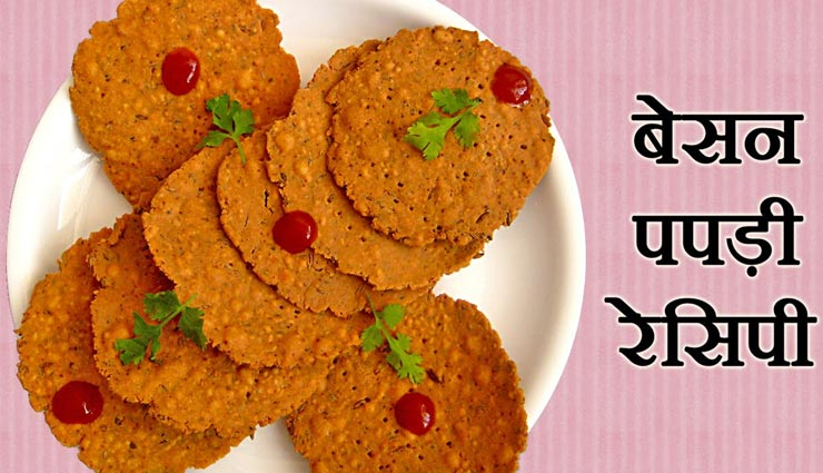 गणगौर स्पेशल : त्यौंहार पर ले 'बेसन पपड़ी' का स्वाद #Recipe