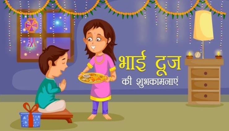 Bhai Dooj 2018: 9 नवंबर को है भाई दूज, भाई-बहन भेज सकते हैं ये sms whatsapp status message and wishes