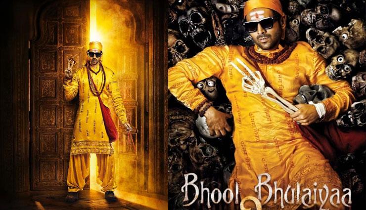Bhool Bhulaiyaa 2 First Look : भूत को भगाने वाला जल्द ही आने वाला है, हरे राम, हरे राम, हरे कृष्णा, हरे राम : कार्तिक आर्यन