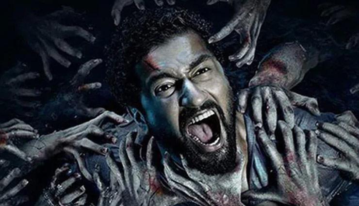 'भूत' Box Office : विक्की कौशल की एक्टिंग से खुश फैन्स, फिल्म ने बॉक्स ऑफिस पर की शानदार ओपनिंग
