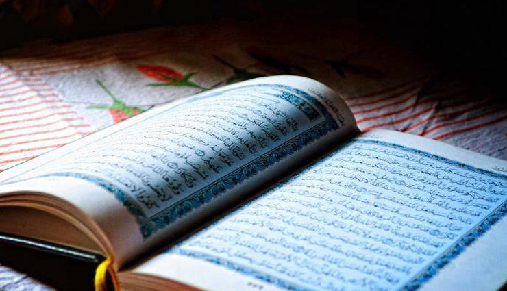 Ramadan 2018- 5 Holy Books You Must Read During Ramadan