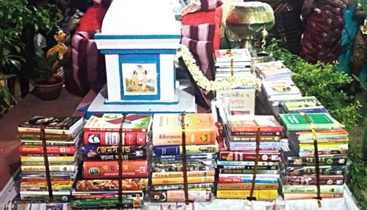 पश्चिम बंगाल : शिक्षक ने दहेज लेने से किया मना तो खुश होकर ससुराल वालों ने तोहफें में दी एक लाख रुपए की एक हजार किताबें
