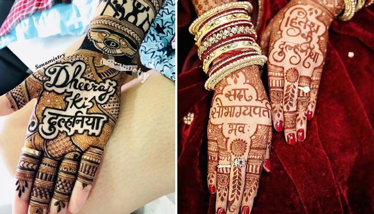 latest bridal mehendi designs,mehendi designs,bridal mehendi,ways to write name in mehendi,fashion tips,fashion trends ,फैशन टीप्स, फैशन ट्रेंड्स, ब्राइडल मेहँदी, ब्राइड्स मेहँदी लेटेस्ट डिजाईन