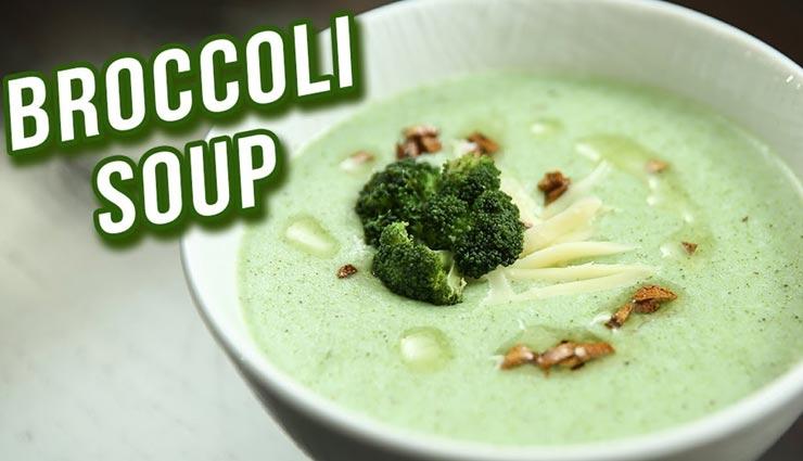 इम्यूनिटी बढ़ाने में भी फायदेमंद हैं यह स्वादिष्ट ब्रोकली सूप #Recipe