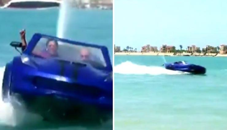 विडियो में देंखे पानी पर दौड़ने वाली यह अनोखी कार, कीमत कर देगी हैरान