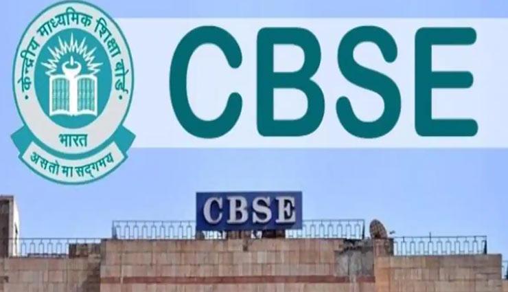 CBSE Board Exams 2021: नवंबर में होगी 10वीं और 12वीं की टर्म 1 बोर्ड परीक्षा, पूरी जानकारी