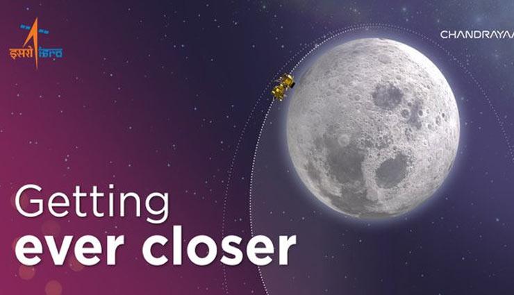 चांद के ओर करीब पहुंचा Chandrayaan-2, सफलतापूर्वक दूसरी कक्षा में लिया प्रवेश, 7 दिनों तक इसी में लगाएगा चक्कर