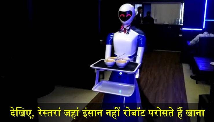भारत में खुला है अनोखा रेस्टोरेंट, जहाँ रोबोट परोसते हैं खाना
