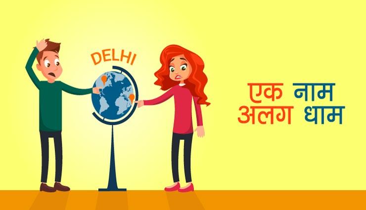 सिर्फ भारत में ही नहीं हैं ये शहर, विदेशों में भी हैं इन नाम की जगहें