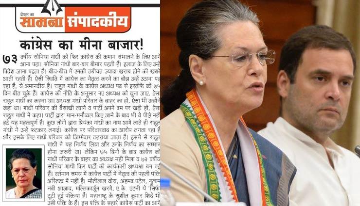 तंज : शिवसेना ने कहा - कांग्रेस बनी दिल्ली का 'मीना बाजार', सिर्फ पुराने ग्राहक घूमते नजर आते है