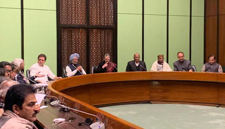 CAA-NRC पर 20 दल हुए शामिल, कांग्रेस के बुलाने पर TMC और AAP  समेत ये पार्टियां  नहीं पहुंची