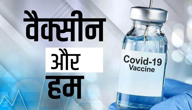 वैक्सीन लगवाते ही खत्म नहीं होगा कोरोना, साथ में रखनी होगी ये सावधानियां