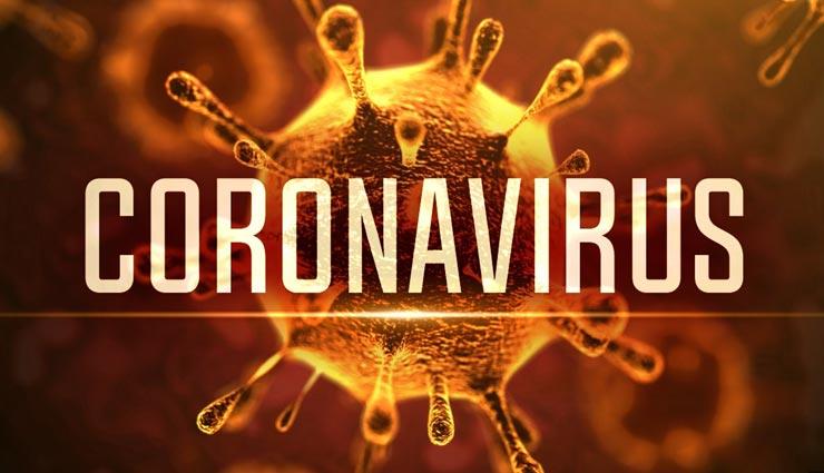 शरीर में घुसकर कैसे नुकसान पहुंचाता हैं कोरोना वायरस? जानें यहां