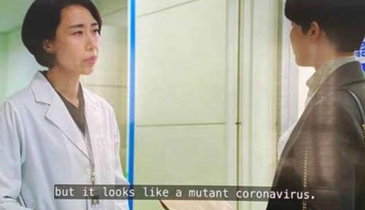 इस कोरियन फिल्म ने 2 साल पहले दी थी कोरोना वायरस की चेतावनी, देखे क्लिप
